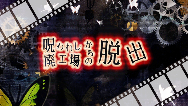 """[ニュース]「消滅都市」の新イベントが""""サイドビューのラン&ジャンプ系RPGのシステムで脱出ゲーム""""というやたら凝った内容である件について"""