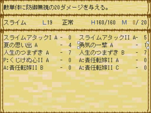 ニートスライムの魔王軍入隊試験
