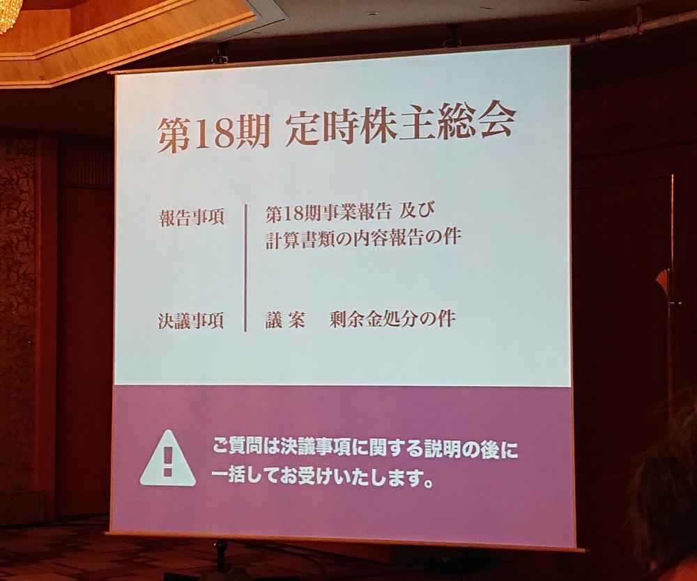 日本ファルコム第18期定時株主総会 ざっくりメモ(興味のある所だけ)